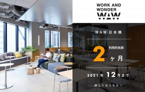 【WAW日本橋】フリーレント2ヶ月